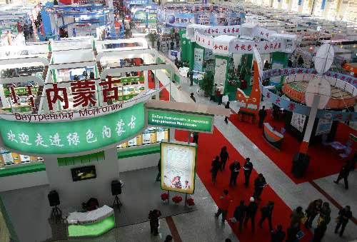 The 7th China Russia Mongolia Techonology Exhibition and High- tech Fair