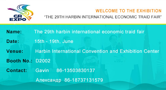 THE 29TH HARBIN INTERNATIONAL ECONOMIC TRAID FAIR