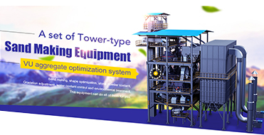 VU aggregate optimization system A set of tower-type sand making equipment